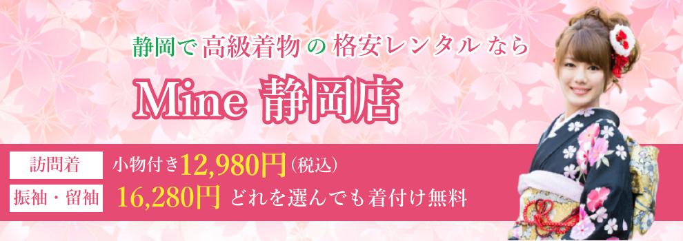 静岡で着物の格安レンタルならMine静岡店