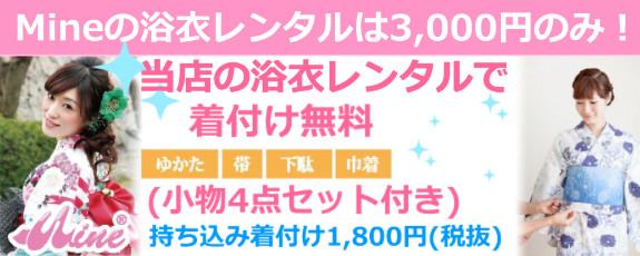 マインの浴衣レンタルは着付け無料で3000円