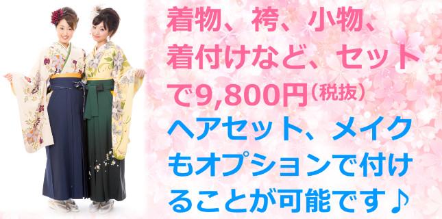 卒業袴パックは全て揃って9,800円