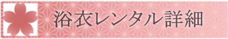 浴衣レンタル詳細